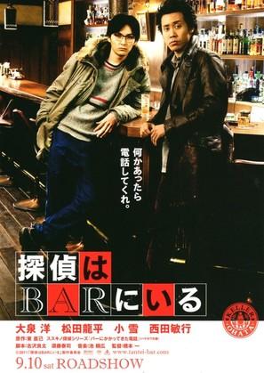 Tantei wa bar ni iru - Japanese Movie Poster (thumbnail)