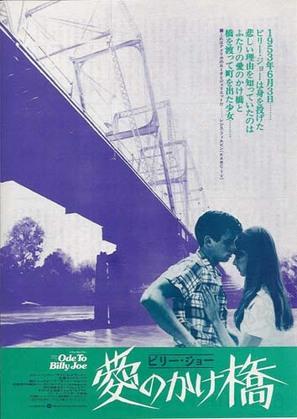 Ode to Billy Joe - Japanese Movie Poster (thumbnail)
