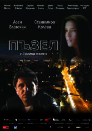 Jigsaw Puzzle - Bulgarian Movie Poster (thumbnail)