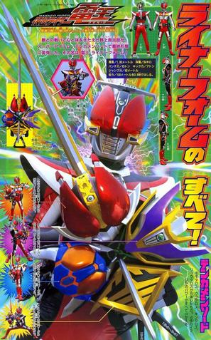 """Kamen Rider Den-O"" - Japanese Movie Poster (thumbnail)"