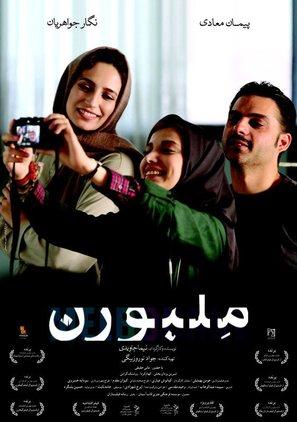 Melbourne - Iranian Movie Poster (thumbnail)