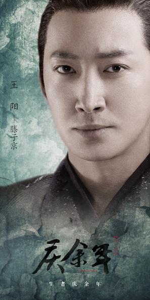 """Qing Yu Nian"" - Chinese Movie Poster (thumbnail)"