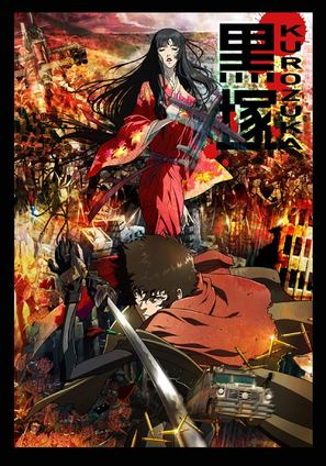 """Kurozuka"" - Japanese Movie Poster (thumbnail)"