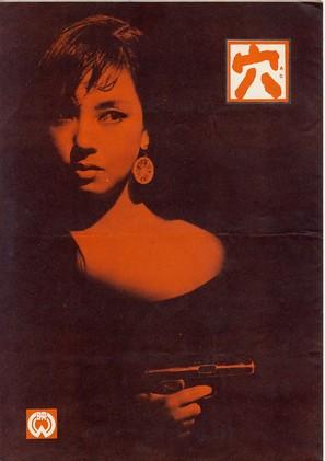 Ana - Japanese Movie Poster (thumbnail)