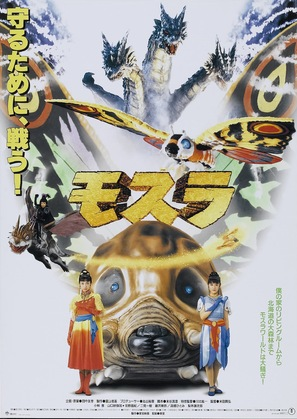 Mosura - Japanese Movie Poster (thumbnail)