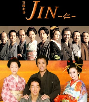 """Jin"" - Japanese Movie Cover (thumbnail)"