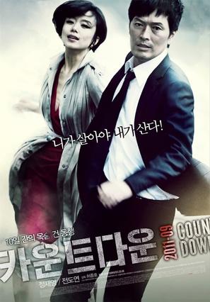 Countdown - South Korean Movie Poster (thumbnail)
