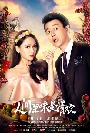 """Love Actually"" - Chinese Movie Poster (thumbnail)"