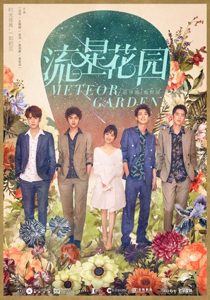 """Meteor Garden"" - Chinese Movie Poster (thumbnail)"