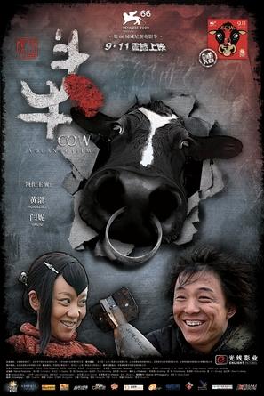 Dou niu - Chinese Movie Poster (thumbnail)