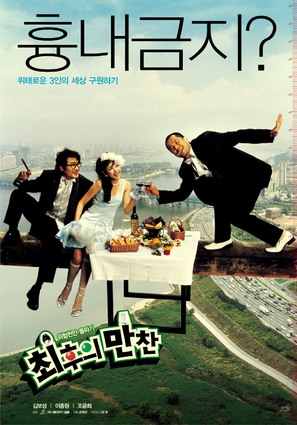 Choihui mancheon - South Korean Movie Poster (thumbnail)