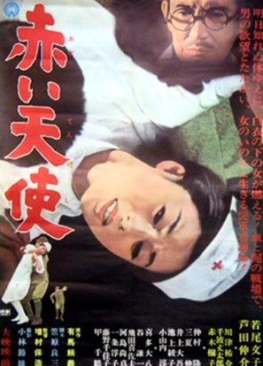 Akai tenshi - Japanese Movie Poster (thumbnail)