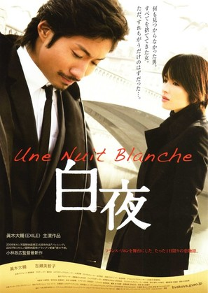 White Night - Japanese Movie Poster (thumbnail)