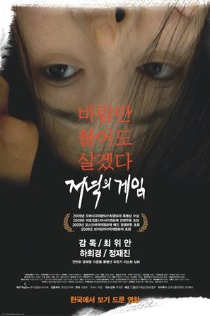 Jeo-nyeok-eui gae-im - South Korean Movie Poster (thumbnail)