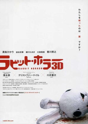 Rabitto horâ 3D - Japanese Movie Poster (thumbnail)