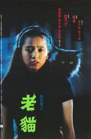 Lao mao - Hong Kong Movie Poster (thumbnail)