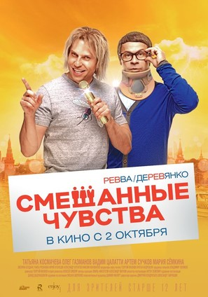 Smeshannie chuvstva - Russian Movie Poster (thumbnail)