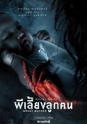 Ghost Mother - Thai Movie Poster (thumbnail)
