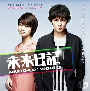 """Mirai nikki"" - Japanese Movie Poster (thumbnail)"
