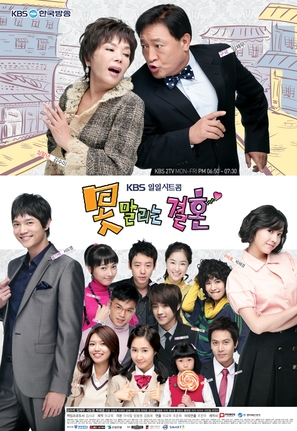 """""""Unstoppable Marriage"""" - South Korean Movie Poster (thumbnail)"""