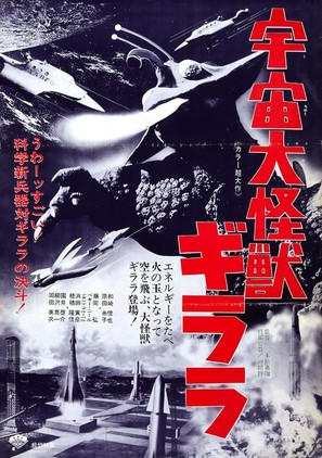 Uchu daikaijû Girara - Japanese Movie Poster (thumbnail)