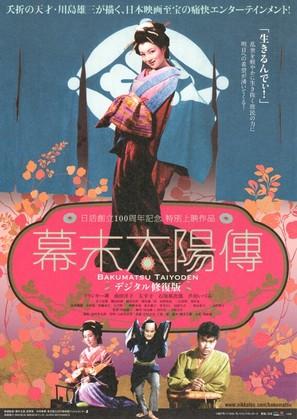 Bakumatsu taiyôden - Japanese Re-release poster (thumbnail)