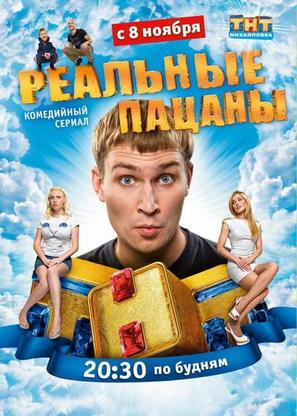 """Realnye patsany"" - Russian Movie Poster (thumbnail)"