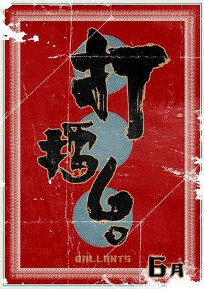 Da lui toi - Hong Kong Movie Poster (thumbnail)