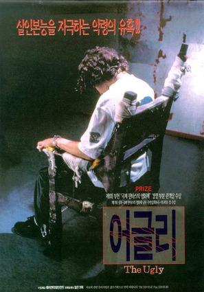 The Ugly - South Korean Movie Poster (thumbnail)