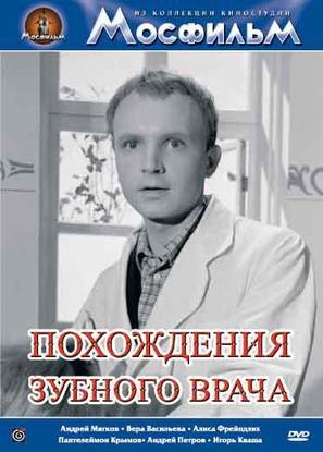 Pokhozhdeniya zubnogo vracha - Russian Movie Cover (thumbnail)