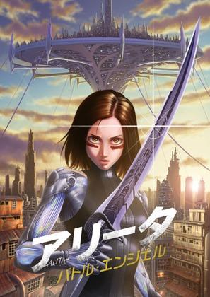 Alita: Battle Angel - Japanese Movie Poster (thumbnail)