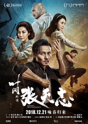 Ye wen wai zhuan: Zhang tian zhi - Chinese Movie Poster (thumbnail)