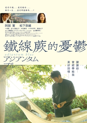 Adiantum Blue - Taiwanese Movie Poster (thumbnail)