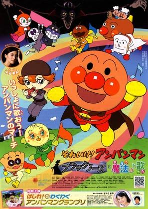 Soreike! Anpanman: Brakkunôzu to mahou no uta - Japanese Movie Poster (thumbnail)