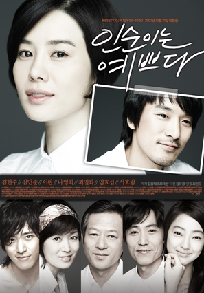 """In-Soon is Pretty"" - South Korean Movie Poster (thumbnail)"