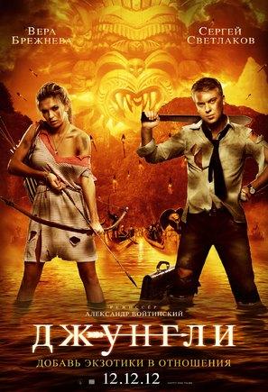 Dzhungli - Russian Movie Poster (thumbnail)
