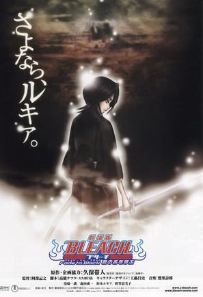 Gekijô ban Bleach: Fade to Black - Kimi no na o yobu - Japanese Movie Poster (thumbnail)