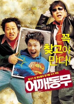 Who's Got The Tape - South Korean poster (thumbnail)