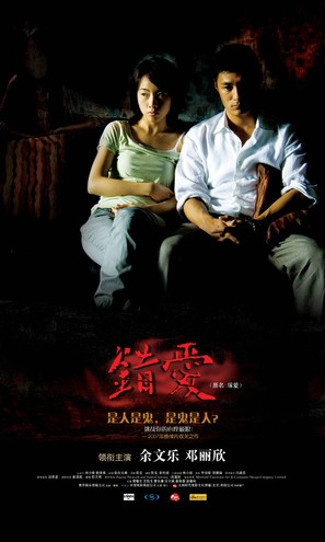 Chung oi - Chinese Movie Poster (thumbnail)