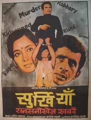 Surkhiyaan (The Headlines)