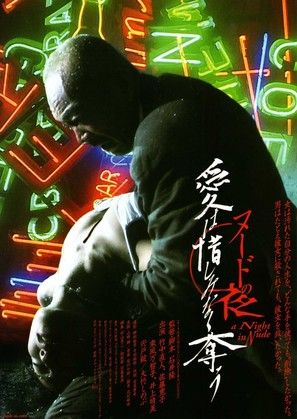 Nûdo no yoru - Japanese Movie Poster (thumbnail)