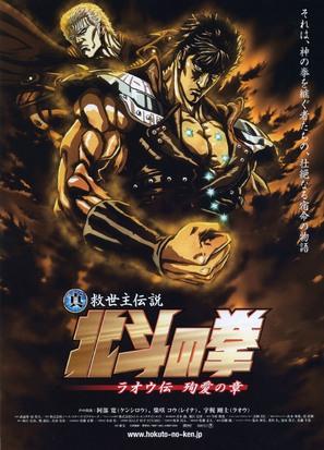 Shin kyûseishu densetsu Hokuto no Ken: Raô den - Jun'ai no shô - Japanese Movie Poster (thumbnail)