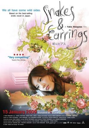 Hebi ni piasu - Thai Movie Poster (thumbnail)