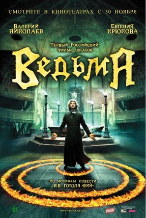 Vedma - Russian Movie Poster (thumbnail)