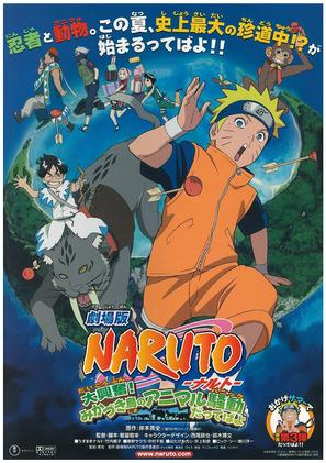 Naruto movie 3: Gekijyouban Naruto daikoufun! Mikazuki shima no animal panic dattebayo! - Japanese Movie Poster (thumbnail)