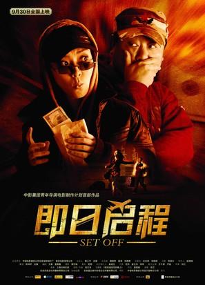 Chi ri qi cheng - Chinese Movie Poster (thumbnail)