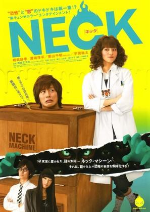 Neck - Japanese Movie Poster (thumbnail)