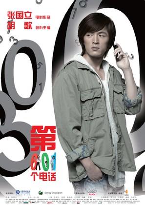 Di liu ling yi ge dian hua - poster (thumbnail)