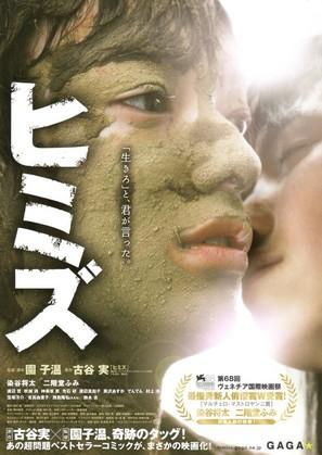 Himizu - Japanese Movie Poster (thumbnail)