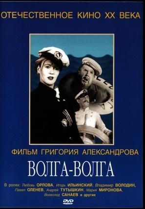 Volga - Volga - Russian DVD cover (thumbnail)